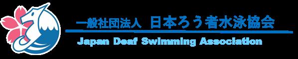 一般社団法人 日本ろう者水泳協会